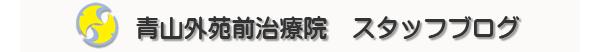 青山外苑前治療院スタッフブログ